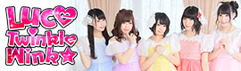Luce Twinkle Wink☆ (ルーチェ トゥインクル ウィンク) OFFICIAL WEB SITE